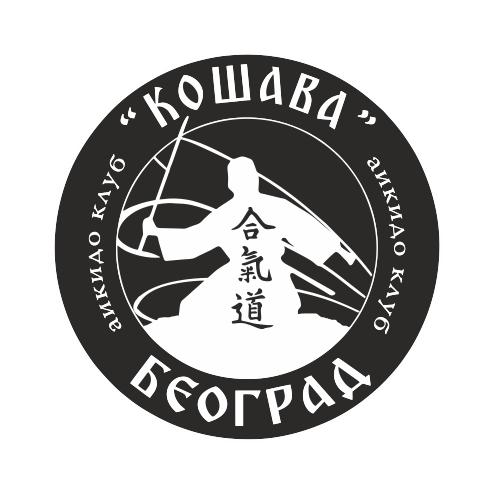 "Аикидо клуб ""Кошава"""